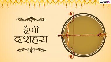 Happy Dussehra 2021 Wishes: हैप्पी दशहरा! दोस्तों-रिश्तेदारों संग शेयर करें ये हिंदी WhatsApp Status, Photo SMS, Facebook Messages और GIF Greetings