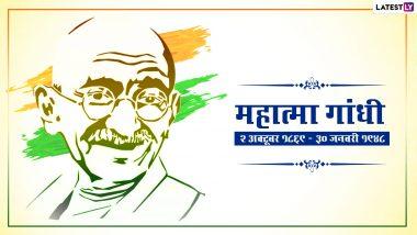 Gandhi Jayanti 2021 Quotes: गांधी जयंती पर सत्य-अहिंसा की प्रेरणा देने वाले इन प्रेरणादायी विचारों को WhatsApp, Facebook, Instagram और Twitter के जरिए करें शेयर