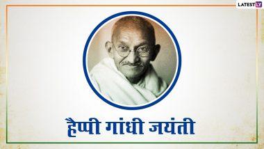 Gandhi Jayanti 2021 Messages: हैप्पी गांधी जयंती! दोस्तों-रिश्तेदारों संग शेयर करें ये हिंदी Quotes, Facebook Greetings, WhatsApp Wishes और GIF Images