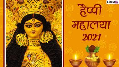 Shubho Mahalaya 2021 Wishes & Images: हैप्पी महालया! शेयर करें मां दुर्गा के ये मनमोहक Facebook Messages, GIF Greetings, WhatsApp Status और वॉलपेपर्स