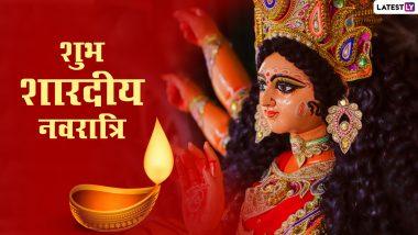 Navratri 2021 Wishes & HD Images: सगे-संबंधियों से कहें शुभ शारदीय नवरात्रि, शेयर करें ये WhatsApp Status, Photo Messages, GIF Greetings और वॉलपेपर्स