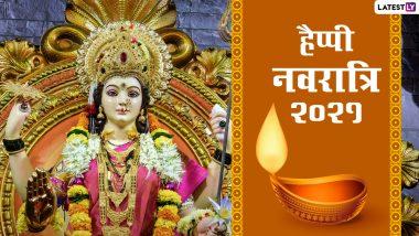 Maa Durga Ki Aarti Hindi: शारदीय नवरात्रि में माता की यह आरती गाकर करें मां दुर्गा का पूजन, देखें वीडियो