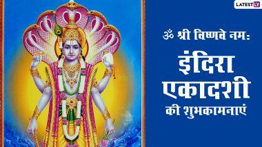 Indira Ekadashi 2021 Wishes & Images: इंदिरा एकादशी पर इन मनमोहक WhatsApp Stickers, Facebook Messages, GIF Greetings, Wallpapers के जरिए दें शुभकामनाएं