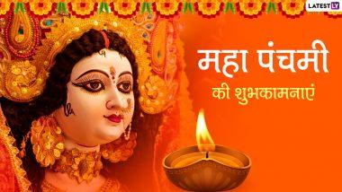 Maha Panchami 2021 Messages: महा पंचमी  पर अपनों को इन भक्तिमय हिंदी WhatsApp Stickers, Facebook Greetings, GIF Images, Quotes के जरिए दें शुभकामनाएं
