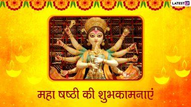 Maha Shashti 2021 Messages: महा षष्ठी पर मां दुर्गा के भक्तों को भेजें ये शानदार हिंदी Quotes, Facebook Greetings, WhatsApp Stickers और GIF Images