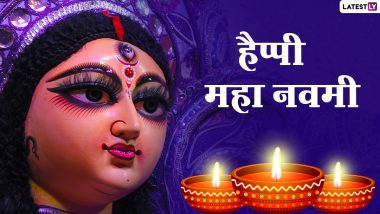 Subho Maha Navami 2021 Maa Durga Images: सुभो महा नवमी! अपनों संग शेयर करें मां दुर्गा के WhatsApp Stickers, GIF Greetings, HD Photos और वॉलपेपर्स