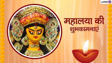 Mahalaya 2021 Messages: महालया की दोस्तों-रिश्तेदारों को इन शानदार हिंदी WhatsApp Stickers, Facebook Greetings, Quotes, GIF Images के जरिए दें शुभकामनाएं