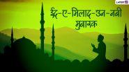 Eid-e-Milad Un Nabi 2021 Mubarak HD Images: ईद-ए-मिलाद-उन-नबी मुबारक! शेयर करें ये मनमोहक WhatsApp Wishes, Facebook Greetings, GIFs और Wallpapers