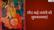Meerabai Jayanti 2021 Wishes: मीरा बाई जयंती पर इन हिंदी Quotes, WhatsApp Stickers, Facebook Messages, GIF Greetings को भेजकर दें शुभकामनाएं