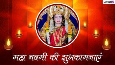 Maha Navami 2021 Messages: नवरात्रि का अंतिम दिन है महा नवमी, इन हिंदी WhatsApp Wishes, Facebook Greetings, GIF Images, Quotes के जरिए दें बधाई