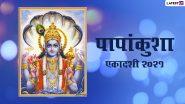 Papankusha Ekadashi 2021 Wishes: पापांकुशा एकादशी पर श्रीहरि के इन HD Images, WhatsApp Stickers, Facebook Messages, Wallpapers के जरिए दें शुभकामनाएं