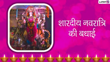 Sharad Navratri 2021 Wishes: शारदीय नवरात्रि की इन भक्तिमय WhatsApp Stickers, Facebook Messages, GIF Greetings, Quotes के जरिए दें शुभकामनाएं