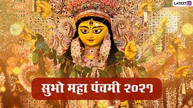 Subho Panchami 2021 HD Images: सुभो महा पंचमी! दोस्तों-रिश्तेदारों संग शेयर करें ये WhatsApp Wishes, Facebook Messages, GIFs, Photo SMS और वॉलपेपर्स