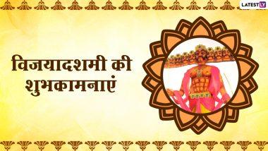 Vijayadashami 2021 Hindi Messages: विजयादशमी की इन शानदार WhatsApp Wishes, Facebook Greetings, GIF Images, Quotes के जरिए दें शुभकामनाएं