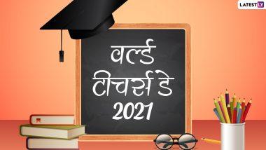 World Teachers' Day 2021 Messages: हैप्पी वर्ल्ड टीचर्स डे! अपने शिक्षकों का इन हिंदी WhatsApp Stickers, Facebook Greetings, GIF Images, Quotes के जरिए जताएं आभार