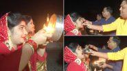 Karwa Chauth 2021: झारखंड में चांद दिखने के बाद महिलाओं ने करवा चौथ का व्रत तोड़ा (Watch Pictures)