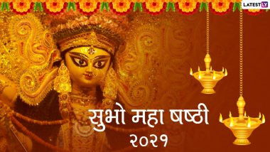 Subho Sasthi 2021 Maa Durga Images: सुभो षष्ठी! इन मनमोहक WhatsApp Wishes, HD Photos, Facebook Greetings, Wallpapers को भेजकर दें दुर्गा पूजा की बधाई