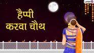 Happy Karwa Chauth Wishes 2021: करवा चौथ पर ये हिंदी विशेज WhatsApp Stickers, GIF Greetings के जरिए भेजकर दें शुभकामनाएं