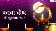Karwa Chauth Messages 2021: करवा चौथ पर ये हिंदी मैसेजेस HD Wallpapers और GIF Greetings के जरिये भेजकर दें बधाई
